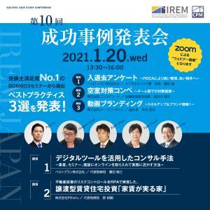 IREM成功事例発表会にて登壇させて頂きました。