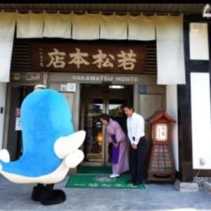 参道老舗旅館『若松本店』が浴場無料開放