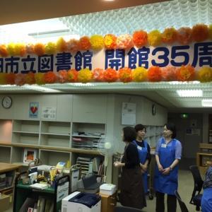 成田市立図書館 開館35周年