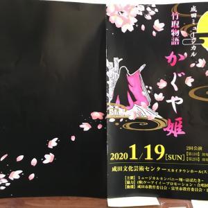 成田ミュージカル『竹取物語かぐや姫』