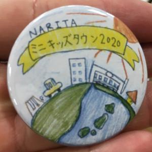 キッズタウンNARITA 2020