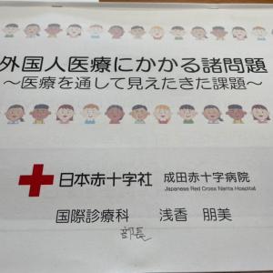 『外国人医療にかかる諸問題』会派勉強会