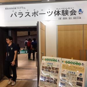 東京2020応援プログラム「パラスポーツ体験会」へ