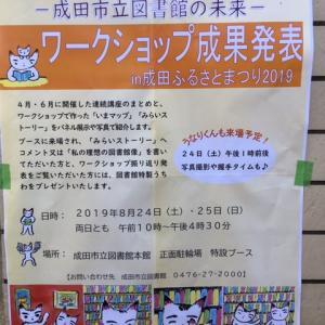 「成田市立図書館」の未来を考える