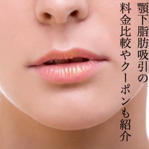顎下の脂肪吸引の料金相場を考察~渡韓含めチェックしよう
