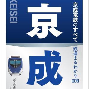 さぁー、みんなで鉄道まるわかり009『京成電鉄のすべて』を買いに行こう!!