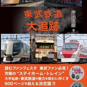 拙著『東武鉄道大追跡』、先行販売のお知らせ