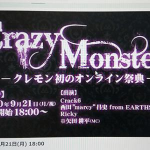 Crazy Monsters 〜クレモン 初のオンライン祭典〜