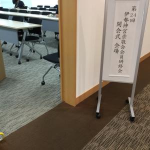 伊勢神宮の第24回崇敬会・会員研修会