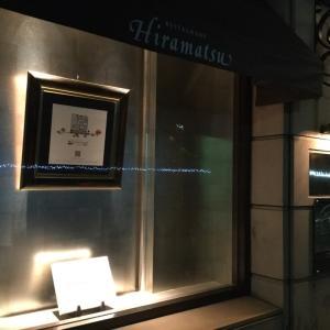 東京広尾フレンチの名店レストランひらまつ
