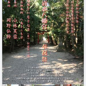 奈良県:元石清水八幡宮の奉祝祭