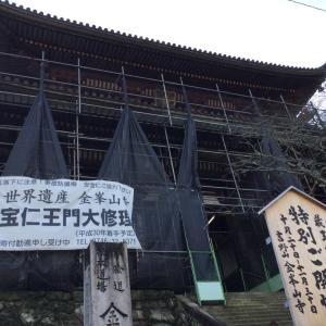 奈良県吉野町の修験根本道場・金峯山寺