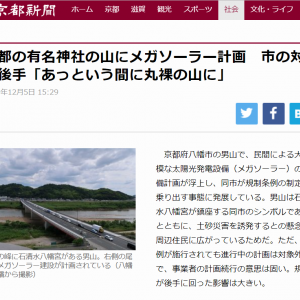 京都の石清水八幡宮の山にメガソーラー計画