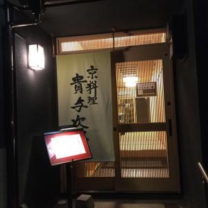京料理の名店・貴与次郎の夜コース料理