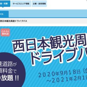 【期間限定】GoTo神棚キャンペーン開始!