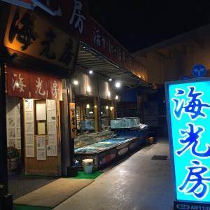 函館で海鮮グルメを堪能!海光房さんへ