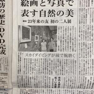 ふたり展を、長野日報さん、市民新聞さんに、掲載していただきました!