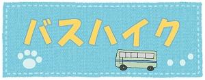 バスハイク10月~12月 スケジュールと行程
