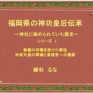 「福岡県の神功皇后伝承」を収録してきました。