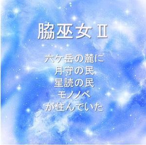 脇巫女Ⅱ51 初代ヤマトタケル3 タケルらを輩出した組織とは