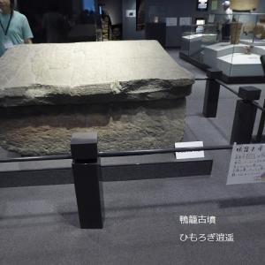 鴨籠古墳 直弧文石棺が小さすぎる謎 +石人山古墳