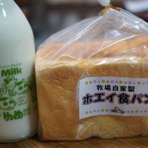 成田ゆめ牧場(お土産)