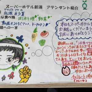 【ホテル】新潟駅 スーパーホテル新潟