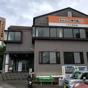 【ご飯】香川琴平 うどんの館大庄屋