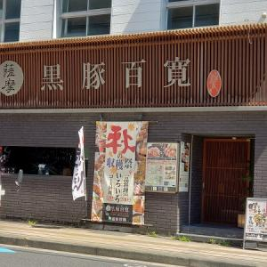 【23日酒の会】鹿児島中央駅 薩摩黒豚百寛鯵坂