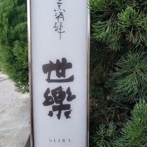 【奄美黒糖焼酎】まんこいレモンサワーの会(家烹酒肆 世楽)