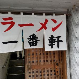 【ラーメン】奄美屋仁川 ラーメン一番軒入舟店