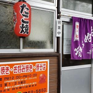【ご飯】奄美伊津部町 松島商店