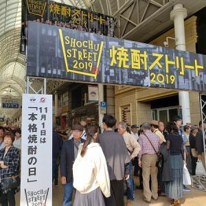 【奄美黒糖焼酎】鹿児島天文館 焼酎ストリート