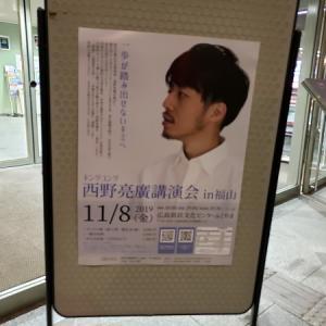 【好奇心】広島福山 西野亮廣講演会in福山に行ってみた
