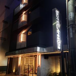 【ホテル】広島福山 ホテルエリアワン福山