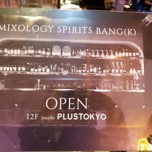 【夜遊び】東京銀座 Mixology Spirits Bang(k) @PLUSTOKYO