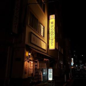 【ラーメン】東京浜松町 東京らあめんタワー芝大門本店