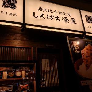 【ご飯】東京有楽町 しんぱち食堂大門店