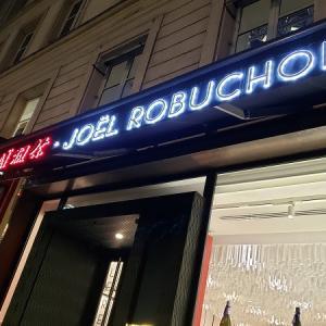 【パリご飯】パリ8区 Dassai Joel Robuchon(獺祭ジョエルロブション)