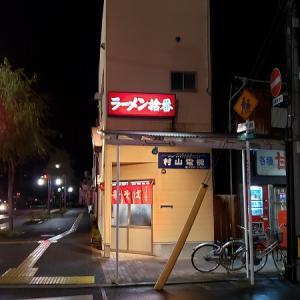 【ラーメン】新潟古町 ラーメン壱番