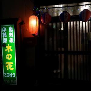 【弥生が飲める店】奄美屋仁川 木の花(このはな)