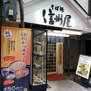 【ご飯】東京渋谷 そば処信州屋渋谷店