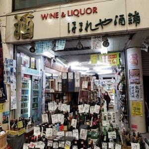 【弥生が買える店】横浜弘明寺 ほまれや酒舗