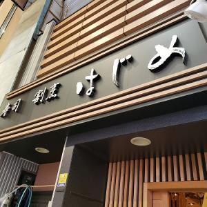 【寿司】横浜弘明寺 寿司・割烹はじめ