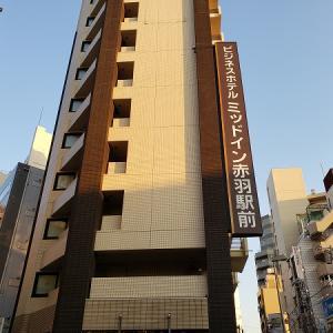 【ホテル】東京赤羽 ミッドイン赤羽駅前