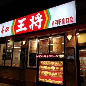 【ご飯】東京赤羽 餃子の王将 赤羽駅南口店