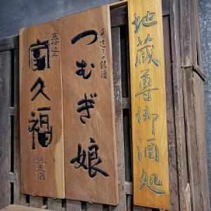 【酒造り】日本酒 結城酒造で酒造りを体験してきた3年目