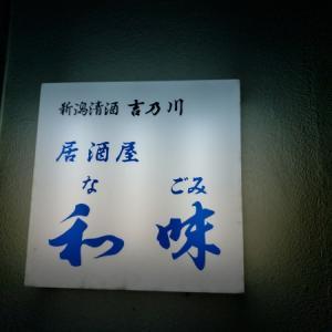 【ご飯】茨城結城 居酒屋和味(なごみ)