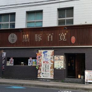 【酒の会】鹿児島中央駅 薩摩黒豚百寛鯵坂