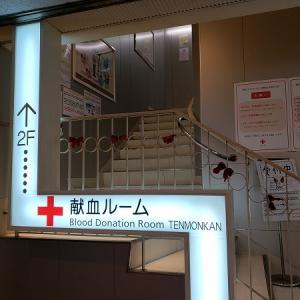 【献血47本目】鹿児島 献血ルーム天文館